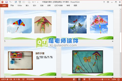 中班美术课件《风筝(绘画)》PPT课件3