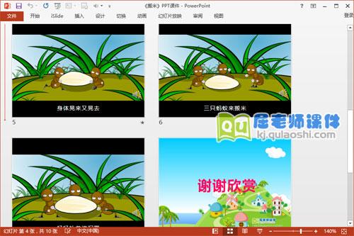 小班语言课件《搬米》PPT课件教案配音动画3