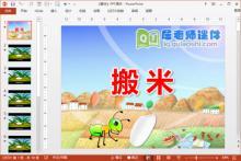 小班语言课件《搬米》PPT课件教案配音动画下载
