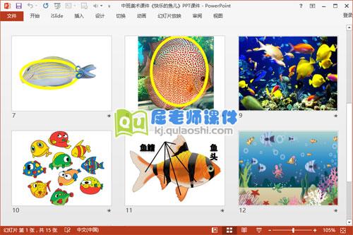 中班美术课件《快乐的鱼儿》PPT课件3