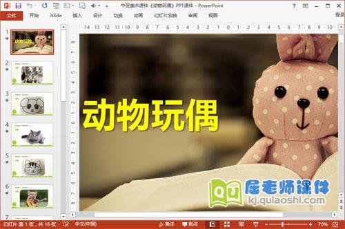中班美术课件《动物玩偶》PPT课件1