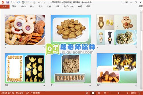 小班健康课件《好吃的饼干》PPT课件3
