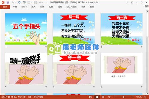 学前班健康课件《五个手指头》PPT课件2