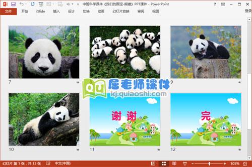 中班科学课件《我们的国宝-熊猫》PPT课件3
