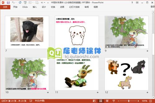 中班科学课件《小动物怎样避暑》PPT课件3