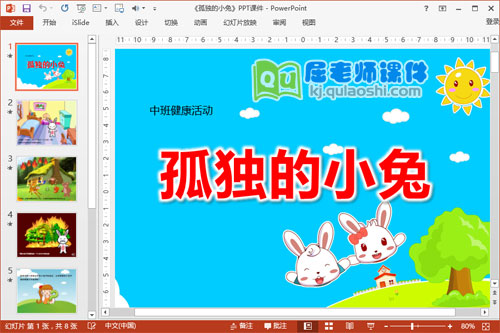 中班健康课件《孤独的小兔》PPT课件教案音效