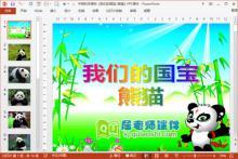 中班科学课件《我们的国宝-熊猫》PPT课件