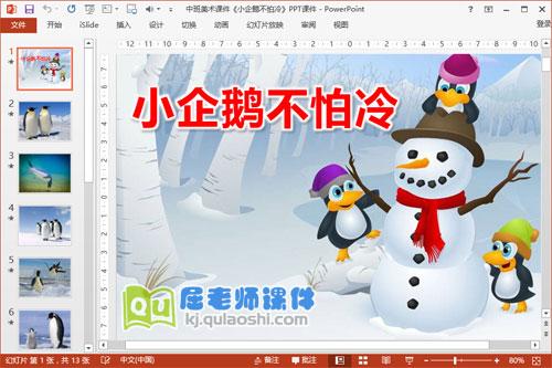 中班美术课件《小企鹅不怕冷》PPT课件