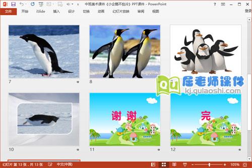 中班美术课件《小企鹅不怕冷》PPT课件3