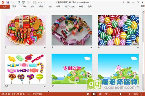 小班美术课件《漂亮的糖果》PPT课件教案学具图片4