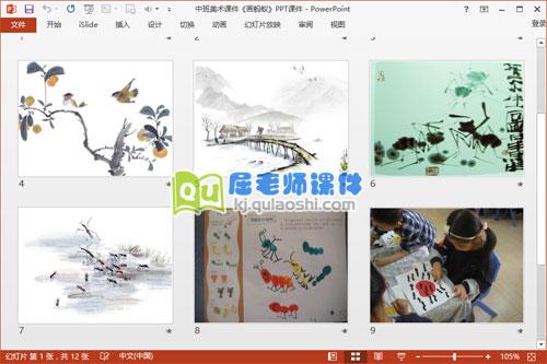 中班美术课件《画蚂蚁》PPT课件3