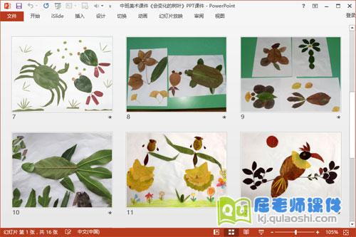 中班美术课件《会变化的树叶》PPT课件2
