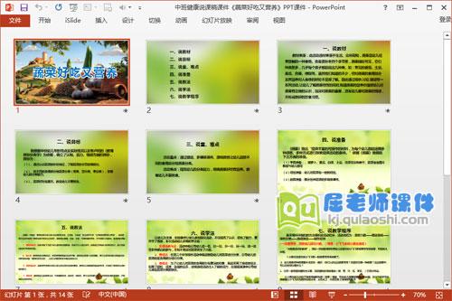 中班健康说课稿课件《蔬菜好吃又营养》PPT课件2