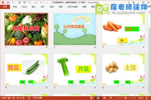 中班健康课件《蔬菜我最爱》PPT课件2