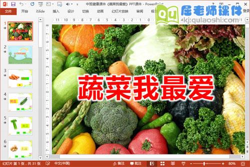 中班健康课件《蔬菜我最爱》PPT课件