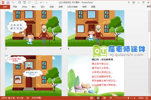 小班语言课件《公公和冬冬》PPT课件教案图片3