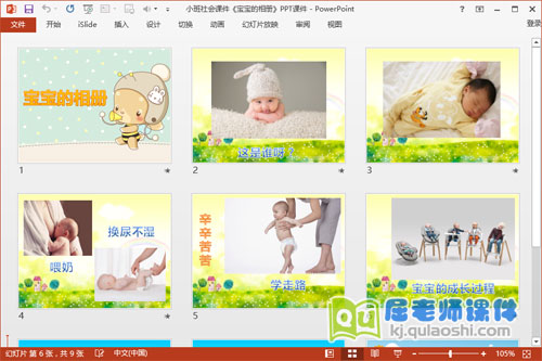 小班社会课件《宝宝的相册》PPT课件2