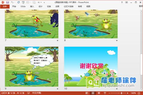 中班语言课件《青蛙的新衣服》PPT课件教案图片4