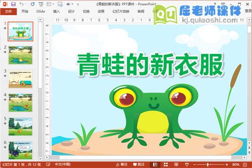 中班语言课件《青蛙的新衣服》PPT课件教案图片1