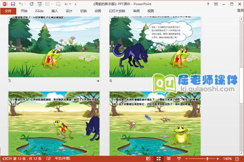 中班语言课件《青蛙的新衣服》PPT课件教案图片3