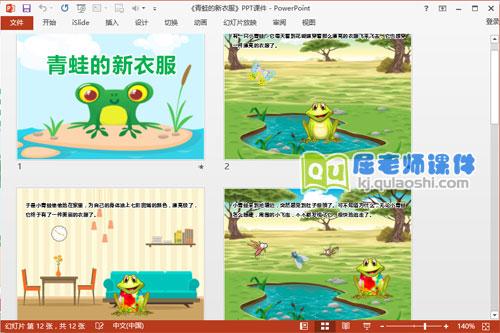 中班语言课件《青蛙的新衣服》PPT课件教案图片2