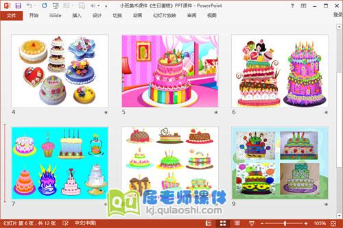 小班美术课件《生日蛋糕》PPT课件3