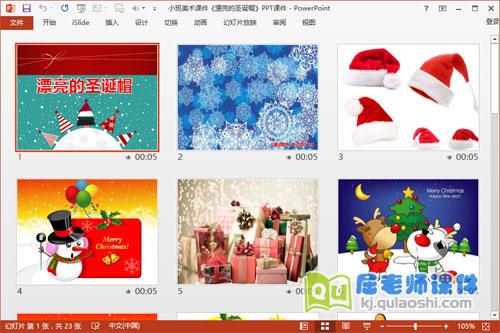 小班美术课件《漂亮的圣诞帽》PPT课件2