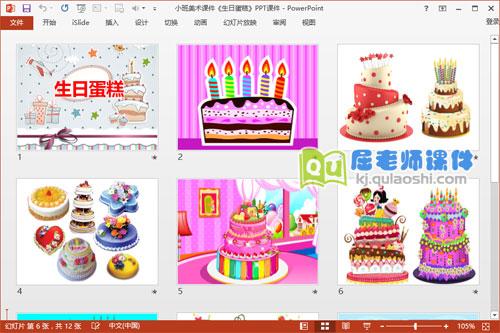 小班美术课件《生日蛋糕》PPT课件2
