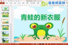 中班语言课件《青蛙的新衣服》PPT课件教案图片