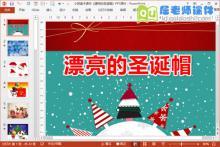 小班美术课件《漂亮的圣诞帽》PPT课件下载
