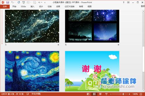 小班美术课件《星空》PPT课件4