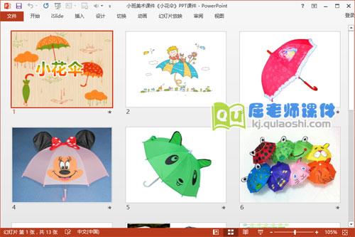 小班美术课件《小花伞》PPT课件2