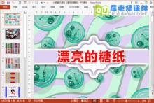 小班美术课件《漂亮的糖纸》PPT课件下载
