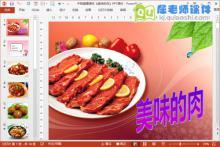 中班健康课件《美味的肉》PPT课件下载