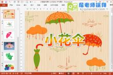 小班美术课件《小花伞》PPT课件下载