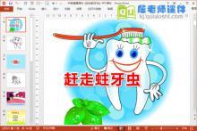 中班健康课件《赶走蛀牙虫》PPT课件下载