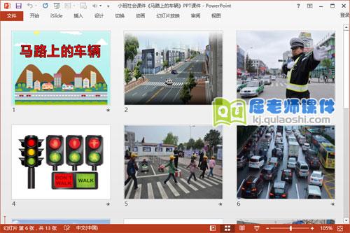 小班社会课件《马路上的车辆》PPT课件2