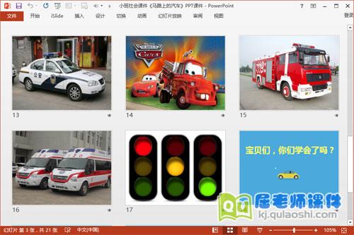 小班社会课件《马路上的汽车》PPT课件4
