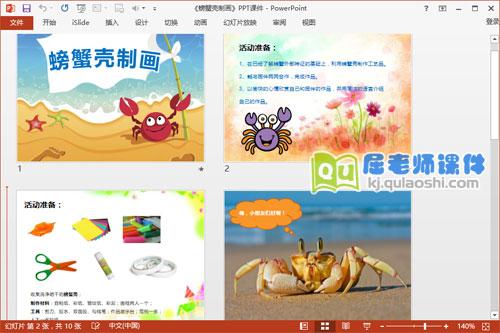 中班美术课件《螃蟹壳制画》PPT课件教案2
