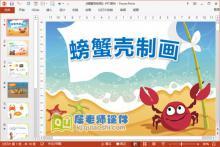 中班美术课件《螃蟹壳制画》PPT课件教案下载