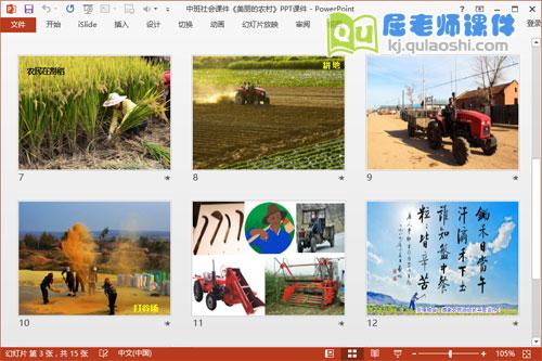中班社会课件《美丽的农村》PPT课件3