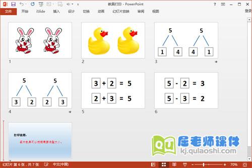 大班数学课件《5的加减法》图片教具打印