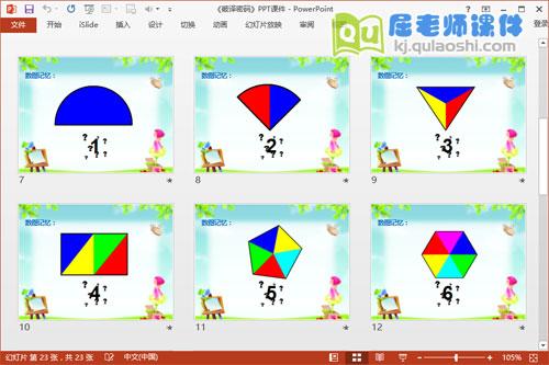 大班数学优质课件《破译密码》PPT课件教案教具图片3