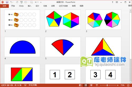 大班数学优质课件《破译密码》教具学具打印图片