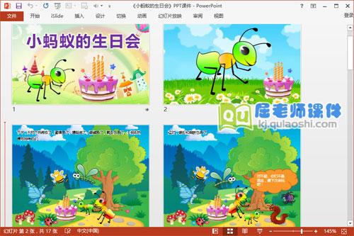 中班语言公开课《小蚂蚁的生日会》PPT课件2