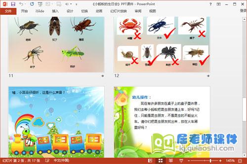 中班语言公开课《小蚂蚁的生日会》PPT课件5