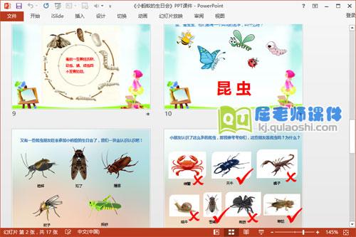 中班语言公开课《小蚂蚁的生日会》PPT课件4