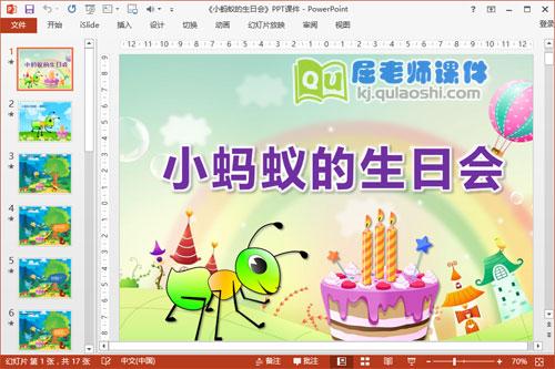 中班语言公开课《小蚂蚁的生日会》PPT课件