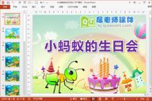 中班语言公开课《小蚂蚁的生日会》PPT课件教案音频学具图片
