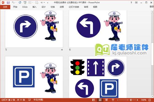 中班社会课件《交通标志》PPT课件3